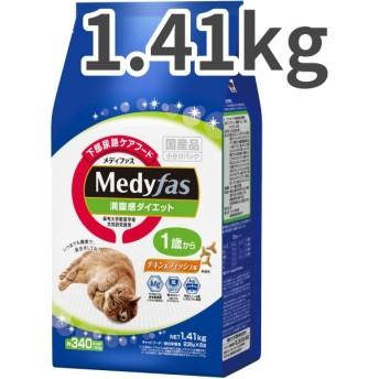 【お取寄せ品】ペットライン メディファス 満腹感 ダイエット 1歳から チキン&フィッシュ 成猫用 1.41kg【送料無料】