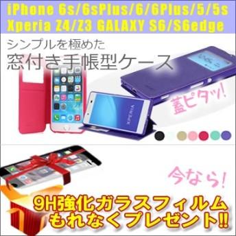 カードも入る窓付き蓋ピタッ!iPhone6S ケース iPhone6S plus 手帳型ケース iPhone6 ケース iPhone6 plus 手帳 ケース iPhone5 手帳型ケース iPhon