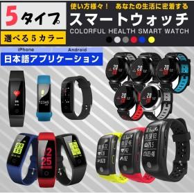 スマートウォッチ iPhone Android 対応 歩数計 血圧計 心拍数 日本語アプリケーション USB充電 SMS通知 電話 着信 通知 日本語説明書付き
