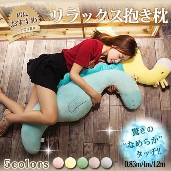 抱き枕 アクセントぬいぐるみ 抱きまくら 安眠枕 妊婦 フラミンゴ ジラフ 馬 恐竜 寝室 クッション かわいい 誕生日プレゼント バレンタイン 女の子 男の子 女性 ギフト子供 おもちゃ