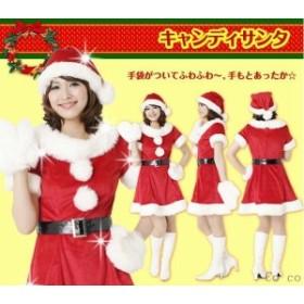 ハロウィン 仮装 ハロウィン 魔女 仮装 サンタクロース衣装 コスプレ コスプレ クリスマスサンタ衣装 ハロウィン