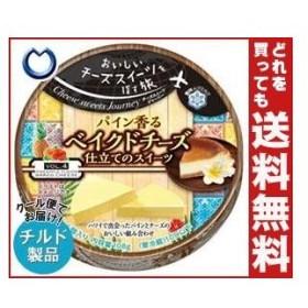 【送料無料】【チルド(冷蔵)商品】雪印メグミルク Cheese sweets Journey パイン香る ベイクドチーズ仕立てのスイーツ 108g(6個入り)×12個入