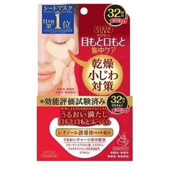「コーセーコスメポート」 クリアターン 肌ふっくら アイゾーンマスク 32回分 「化粧品」
