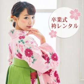 袴 レンタル 卒業式 袴セット 卒業式袴セット2尺袖着物&袴 フルセットレンタル  安い  ピンク