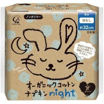 オーガニックコットンナプキン ノンポリマー 夜用 ( 8コ入 )/ コットン・ラボ ( 生理用品 )