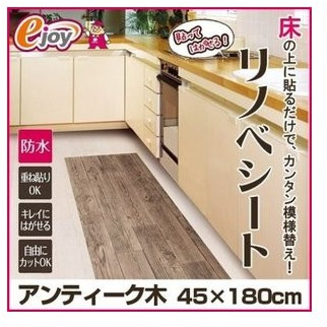 MEIWA 貼ってはがせる床リノベシート 45cm×180cm アンティーク木  リノベーション 床シート シール 模様替え フローリング 床デコ DIY