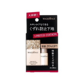【限定 おまけ付】 資生堂 マキアージュ ドラマティック スキンセンサーベース UV 限定セット S1
