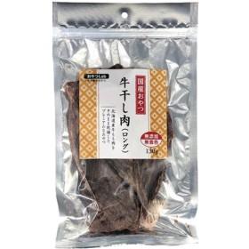 国産おやつ 牛干し肉 (130g)
