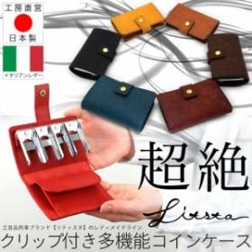 コインクリップ付き多機能小銭入れ コインケース 極小財布 小さい財布【全11色】LITSTA LEDO 本革 日本製 レザー さいふ サイフ