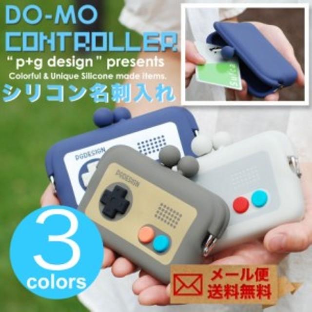 【メール便専用商品】DO-MO ドーモ コントローラー がま口 シリコン 財布 名刺入れ カードケース POCHI ポチ p+g design