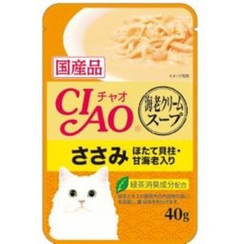 【SALE】チャオスープ 海老クリームスープ ささみ ほたて貝柱・甘海老入り 40g×16コ
