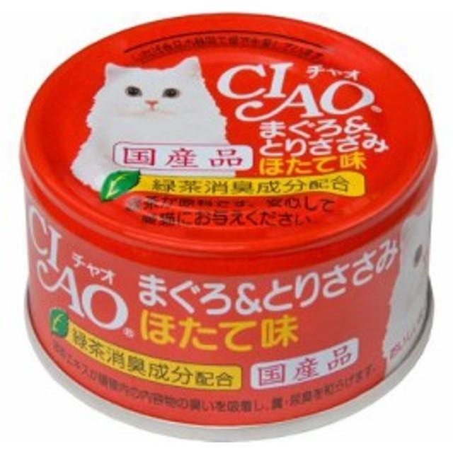 【SALE】チャオ まぐろ&とりささみ ほたて味 85g×24缶