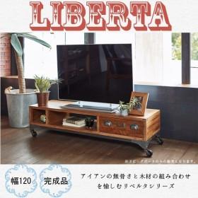 リビングボード(RTV-2934)INDUSTRIAL LIBERTA 幅120 TVボード テレビボード テレビ台 ローボード