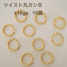 送料無料‼︎ツイスト丸カンB【k16gp】10個 デザインリング♪