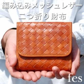 二つ折り財布 box型小銭入れ 本革 カウレザー 編み込み fes フェス