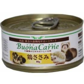 【SALE】小動物のためのおいしいお肉 ブオナカルネ 鶏ささみ 80g
