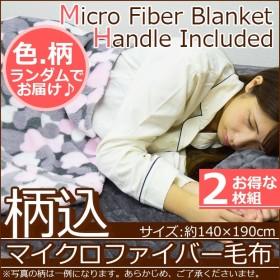 【送料無料】ふわふわで暖かい 柄込マイクロファイバー毛布2枚組 シングルサイズ/約140×190cm カラーおまかせ☆