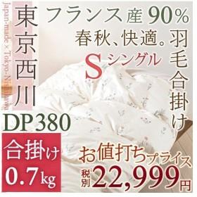 羽毛布団 シングル 合掛け布団 東京西川 ウクライナ産ダウン90% 日本製 春秋に丁度 上質綿100% DP380