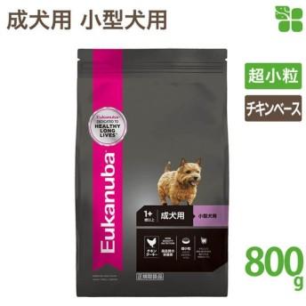 ユーカヌバ スモールアダルト 800g 成犬用 小型犬用 1歳以上(チキンベース) 超小粒