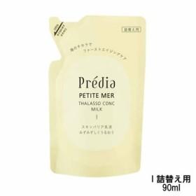 プレディア プティメール タラソコンク ミルク I みずみずしくうるおう 詰替え用 90ml- 定形外送料無料 -wp