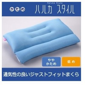 ハルカスタイル 枕 通気性の良い ジャストフィットまくら 手洗い可 まくら ピロー ウォッシャブル HST-P110