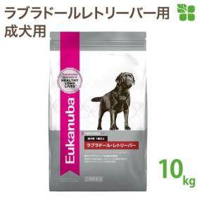 ユーカヌバ ラブラドールレトリーバー 10kg 成犬用 1歳以上(犬種別サポートシリーズ)