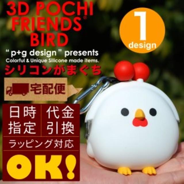【宅配便専用商品】3D POCHI FRIENDS BIRD KOKECOCCO ニワトリ 3Dポチフレンズ がま口 シリコン 財布 がま口財布 コインケース ポチ
