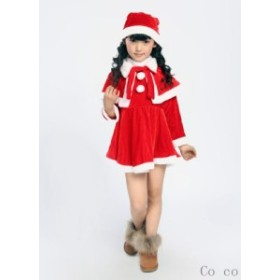 クリスマス コスチューム コスプレ サンタクロース 女の子 男の子 クリスマス衣装 パーティー サンタコスプレ 仮装 舞台 キッズ 赤 子供