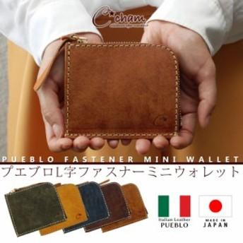 L字ファスナーミニウォレット 小さい財布 薄い財布 極小財布 イタリアンレザー プエブロ PUEBLO 本革 日本製 レディース CHAM チャム