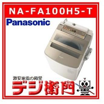 パナソニック 洗濯容量10kg 縦型 洗濯機 NA-FA100H5-T ブラウン /【Lサイズ】
