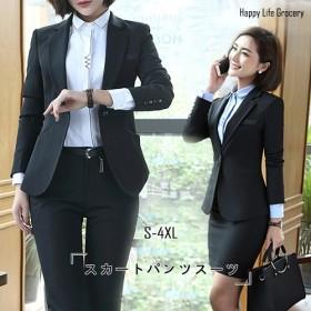 1ef0ea370ead8 即納>S-3XL 上下2点セット パンツスーツ ☆ スカートスーツ入学