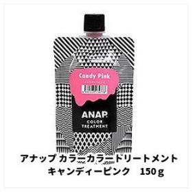 ANAP アナップカラートリートメント キャンディーピンク 150g パウチ