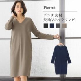 Pierrot(ピエロ)ポンチ素材 長袖Vネックワンピース [ 膝丈 レディース ]