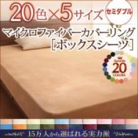 単品 20色から選べるマイクロファイバー カバーリング 用 ベッド用ボックスシーツ (幅サイズ セミダブル)(カラー モスグリーン) 緑