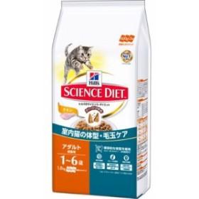 サイエンス・ダイエット 室内猫の体型・毛玉ケア アダルト 成猫用 1~6歳 チキン 1.8kg(600g×3袋)