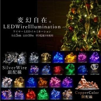 イルミネーション LED ワイヤー 電池式 5m 50球 防水 ワイヤーライト 銀 24種 ジュエリーライト クリスマスツリー _@a844