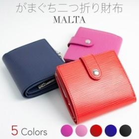 【 本革 】 財布 二つ折り財布 がまぐち 小銭入れ 小さい財布 ミニ財布 コンパクト ウォレット メンズ レディース 送料無料