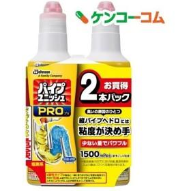 パイプユニッシュ PRO 2本パック ( 400g2本入 )/ パイプユニッシュ