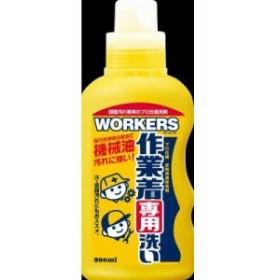 WORKERS作業着用液体洗剤 本体800ML