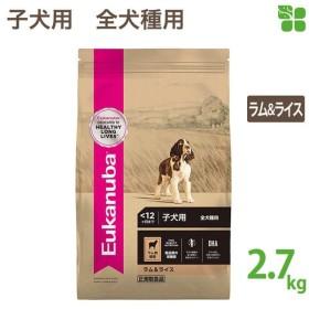 ユーカヌバ パピー ラム&ライス 2.7kg 子犬用 全犬種用 〜12ヶ月まで