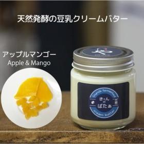 豆乳発酵クリームバター『きんのばたぁ』 アップルマンゴー