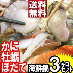 送料無料 カニ 海鮮鍋 鍋が旨い 訳あり 格安 ズワイガニ 生冷凍ハーフカット1kgとボイルホタテ1kgさらに牡蠣1kgの特盛合計3kgセット