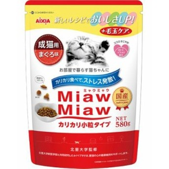 MiawMiaw カリカリ小粒タイプミドル まぐろ味 580g [ミャウミャウ]