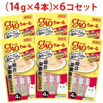 【SALE】【セット販売】チャオ ちゅ~る 総合栄養食 とりささみ (14g×4本)×6コ [ちゅーる]