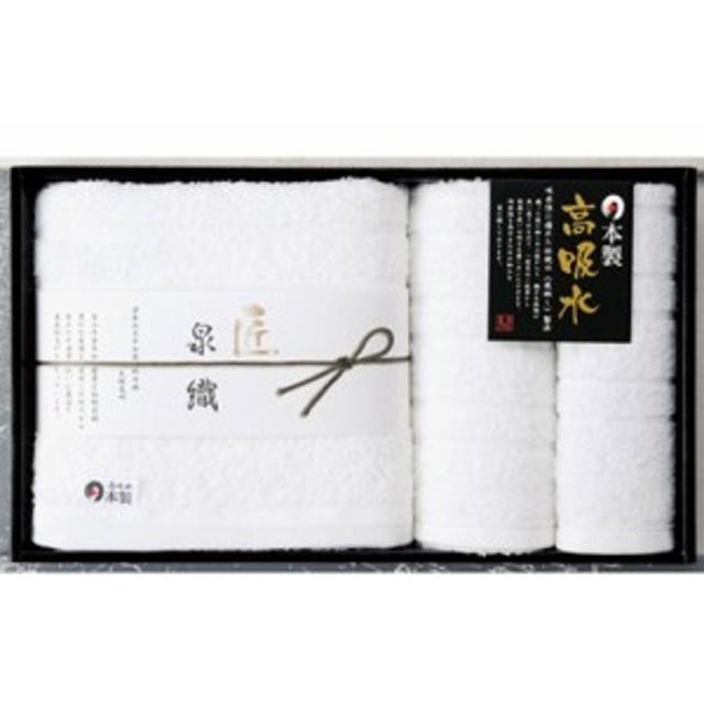 匠 泉織タオル 泉織タオルセット(高吸水加工) NK-1730