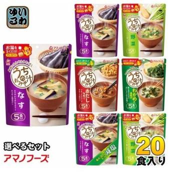 アマノフーズ フリーズドライ 味噌汁 うちのおみそ汁 選べる 20食