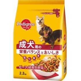ペディグリー ドライ 成犬用 旨みビーフ&緑黄色野菜入り 2.2kg