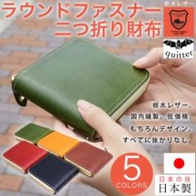二つ折り財布 本革 ハーフウォレット 日本製 全5色 ラウンドファスナー 栃木レザー 本皮 さいふ サイフ quitter クイッター ユニセックス