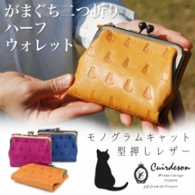 615a4046ca50 がま口財布 二つ折り財布 コンパクト 猫 型押しレザー 本革 レディース Cuirdeson キュイールデソン Animaldeson