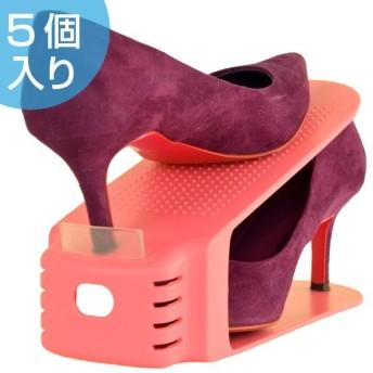 特価 靴 収納 くつホルダー 5個入り ( 靴ホルダー シューズラック シューズボックス )